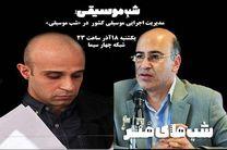 مدیرکل دفتر موسیقی وزارت ارشاد در شب موسیقی/ویولن نوازی و خوانندگی علی تجویدی در تلویزیون