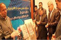ثبت جهانی مروارید خلیج فارس رونمایی شد