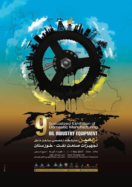 حضور ملی حفاری ایران در نهمین نمایشگاه تخصصی تجهیزات صنعت نفت خوزستان