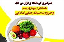 همایش بیوتروریسم و ضرورت سبک زندگی اسلامی در کرمانشاه