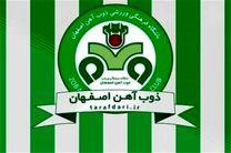 محکومیت میلیاردی باشگاه ذوب آهن اصفهان