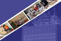 راه اندازی سه هزار و ٧٠٠ شغل خانگی با تسهیلات بانک صادرات ایران