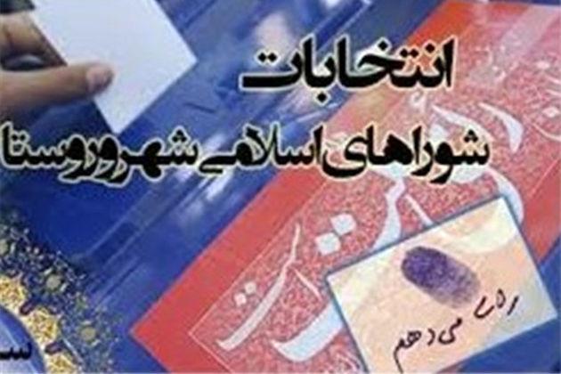 ۱۲۹ نفر تاکنون در انتخابات شورای شهر کرج ثبت نام کردند