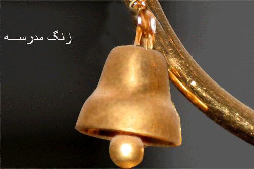 زنگ مدارس خوزستان در هفتکل به صدا در آمد