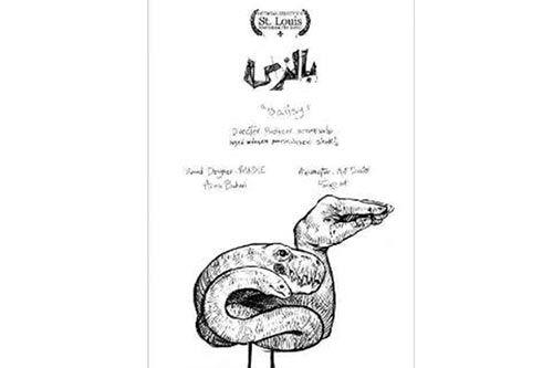 راهیابی انیمیشن کوتاه هنرمند گیلانی به جشنواره بین المللی فیلم سنت لوئیس آمریکا