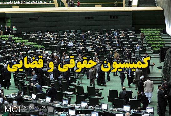دست یتیم نوازی هیئت رئیسه روی سر کمیسیون قضایی مجلس