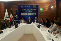 مدیرعامل بانک حکمت ایرانیان: اجلاس رهبران کسبوکار ایران دوشنبه در برج میلاد برگزار میشود