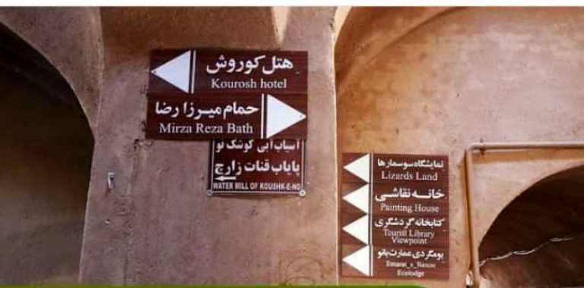 ساماندهی تابلوهای راهنمای بافت تاریخی یزد توسط سازمان سیما منظر و فضای سبز