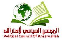 انصارالله: هدف آمریکا توسعه نفوذ اسرائیل و پاکسازی دشمنان این رژیم است