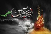 افتتاح تلویزیون اینترنتی اربعین با شعار «الحسین سفینه النجاه»