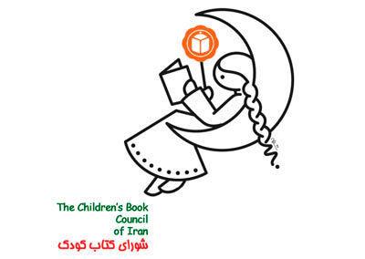 برپایی مجمع عمومی عادی سالانه شورای کتاب کودک