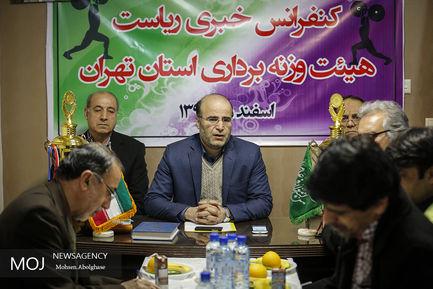 نشست خبری رییس هییت وزنه برداری استان تهران