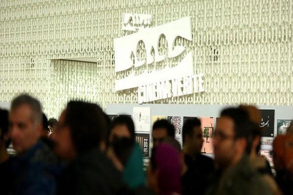 اسامی فیلمهای بخش خارج از مسابقه سینما حقیقت نمایش داده شد