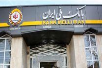 اقدامات جدی بانک ملی ایران برای جلوگیری از قطع درختان