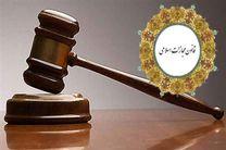 ماده 286 قانون مجازات اسلامی چیست؟