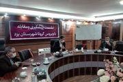 تشکیل کارگروه بانوان در فرمانداری یزد برای توسعه اقدامات مقابله با کرونا
