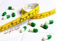 اعتیاد ناخواسته با مصرف داروهای لاغری برای زنان خوزستانی