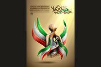 رونمایی از پوستر ششمین هفته هنر انقلاب با طرحی از پرچم ایران