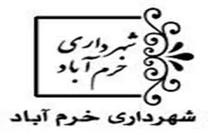 برنامه «بر آستان جانان» توسط شهرداری خرمآباد برگزار می شود