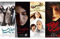 چهار گزینه نهایی ایران برای حضور در نودمین دوره اسکار