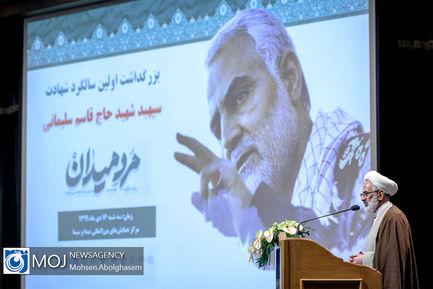 سالگرد شهادت سردار حاج قاسم سلیمانی با عنوان مرد میدان