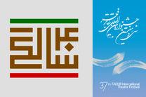 چکیده ای از مقالات سمینار بررسی تئاتر ایران پس از انقلاب معرفی شد