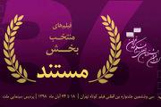 اسامی آثار بخش مسابقه مستند جشنواره فیلم کوتاه تهران اعلام شد