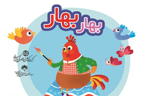 توزیع شهرنامه بهاربهار در مدارس اصفهان