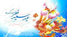 حدیث امام علی (ع) درباره عید سعید فطر