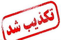 فایل منتسب به معاون درمان دانشگاه علوم پزشکی اصفهان تکذیب شد
