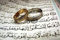 نمایشگاه تسهیلات و ملزومات ازدواج آسان در اصفهان برپا می شود