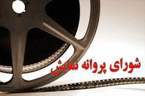 مجوز ساخت و نمایش ۲۲ اثر در شبکه نمایش خانگی صادر شد
