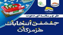 برگزاری آنلاین جشن انتخابات هرمزگان