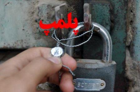 مهر و موم دو واحدچایخانه مخفی در اصفهان