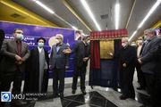 افتتاح ایستگاه های یادگار امام (ره) و شهید ستاری در خط ۶ مترو