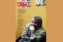 شماره ۲۳۸ ماهنامه نمایش با نگاه ویژه به ترجمه منتشر شد