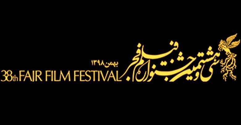 نمایش فیلم های جشنواره فیلم فجر برای ناشنوایان و نابینایان