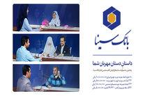 آخرین مهلت افتتاح حساب برای شرکت در پنجمین جشنواره حساب های قرض الحسنه بانک سینا