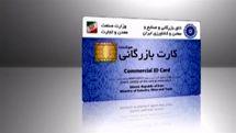 سامانه قبلی صدور کارت بازرگانی به مدت دو ماه دیگر به فعالیت خود ادامه می دهد