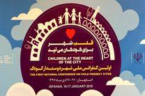 نخستین کنفرانس ملی شهر دوستدار کودک در اصفهان برگزار شد
