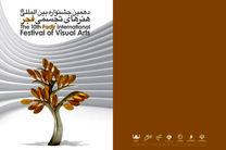 اسامی هنرمندان دهمین جشنواره تجسمی فجر اعلام شد