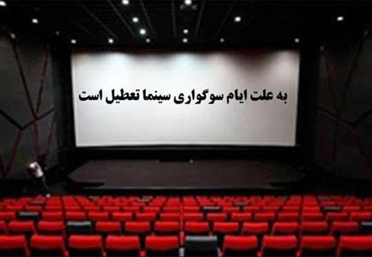 تمامی سینماهای کشور فردا تعطیل است