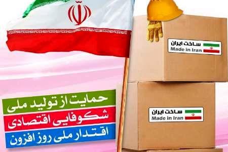 حمایت از کالای ایرانی، اهمیت اقتصاد مقاومتی را نشان می دهد