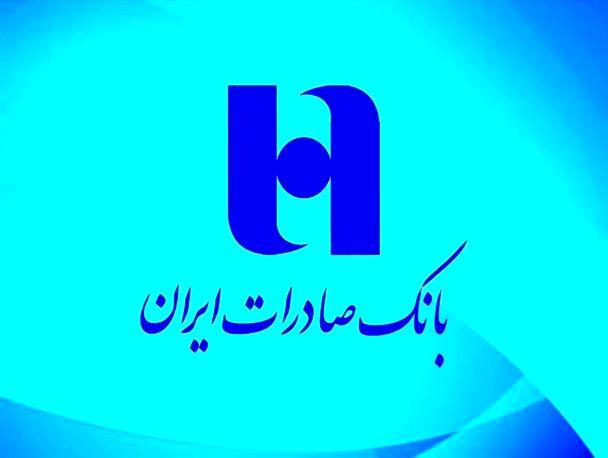 «هاوین» نمونه ای از حمایت بانک صادرات ایران از دانش بنیان ها