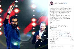 واکنش محمد کارت به دریافت جایزه بهترین فیلم از نگاه تماشاگران