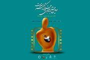 دومین جشنواره ملی فیلم کوتاه مهر سلامت به تعویق افتاد