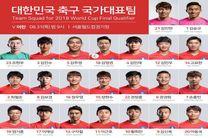 23 بازیکن کره برابر ایران مشخص شد/ کی سونگ یئونگ غایب بزرگ ببرها