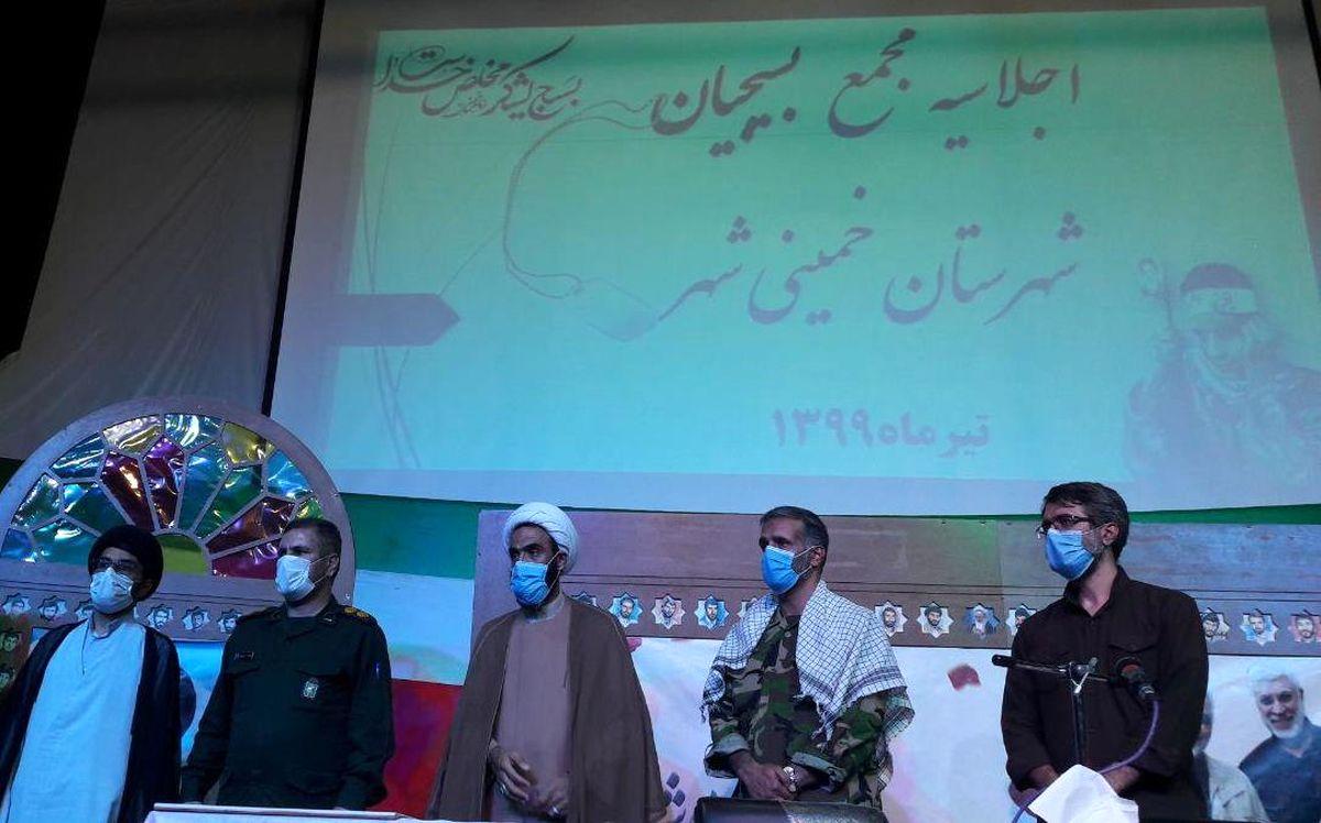 انتخابات هیات رییسه مجمع بسیجیان شهرستان خمینی شهر برگزار شد