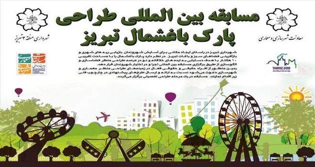مسابقه بین المللی طراحی پارک باغشمال تبریز برگزار می شود
