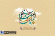 عید سعید قربان بر مسلمانان جهان مبارک باد